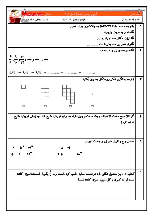 ارزشیابی مستمر ریاضی پنجم دبستان   فصل 1: عدد نویسی و الگوها تا فصل 2: کسر