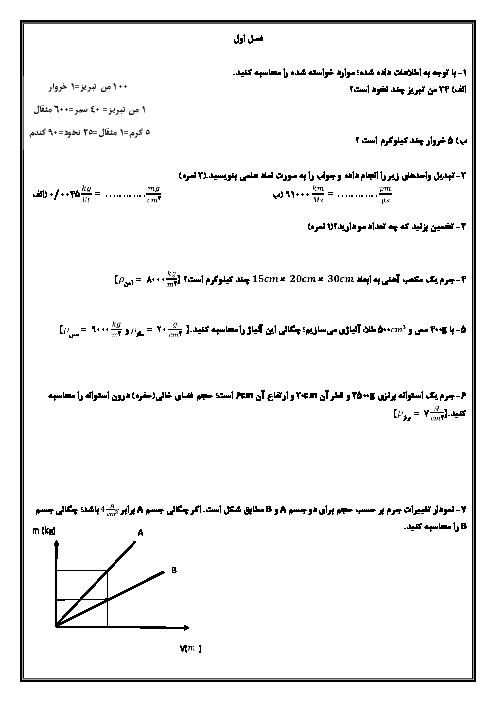 سوالات امتحانی فيزيک (1) دهم رشته رياضی و تجربی | فصل 1: فیزیک و اندازه گیری تا فصل 3: ویژگیهای فیزیکی مواد