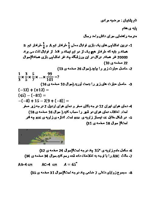 نمونه سوال رياضي هفتم از کتاب سوالات پرتکرار - متوسطه سراي دانش واحد رسالت