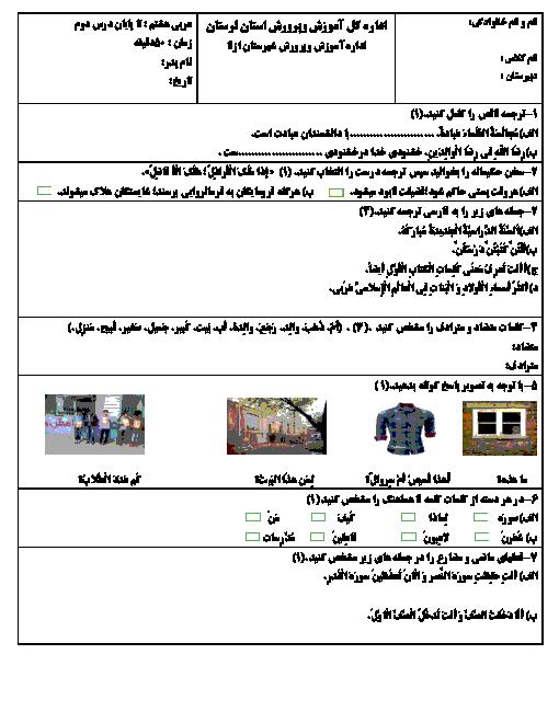 ارزشیابی مستمر عربی هشتم | درس 1 و 2