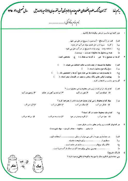 آزمون مداد کاغذی علوم تجربی پایه چهارم دبستان | درس 1 و 2