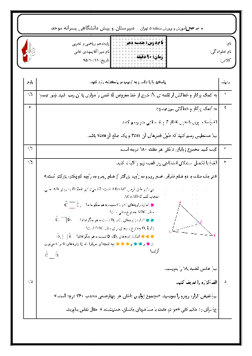 امتحان نوبت اول هندسه (1) دهم رشته رياضی دبیرستان پسرانۀ موحد با جواب | دی 95