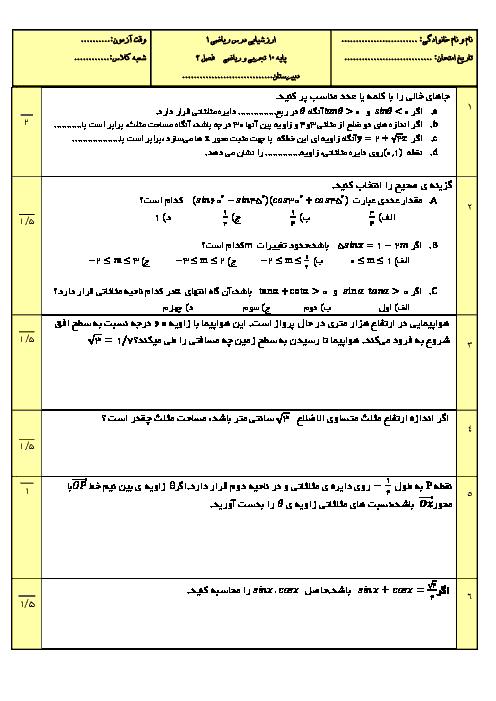 آزمون پایانی فصل 2 ریاضی 1 سال دهم تجربی و ریاضی + جواب (سری 1)