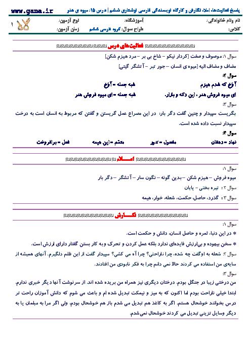 پاسخ فعالیتها، املا، نگارش و کارگاه نویسندگی فارسی نوشتاری ششم | درس 15: میوه ی هنر