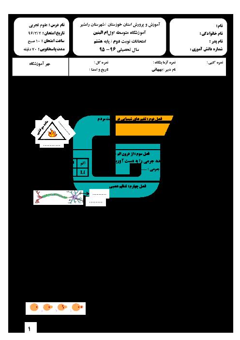 امتحان نوبت دوم علوم تجربی پایۀ هشتم دبیرستان پسرانۀ ام البنین | خرداد 96