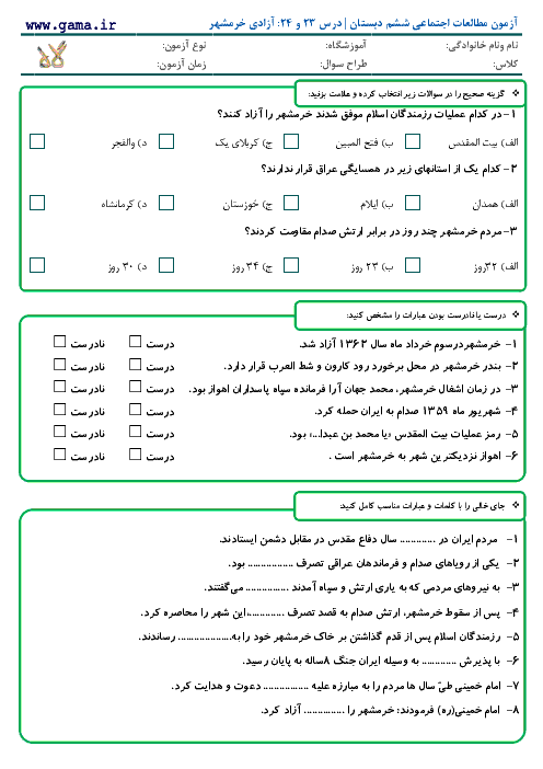 آزمون مطالعات اجتماعی ششم دبستان با پاسخ   درس 23 و 24: آزادی خرمشهر