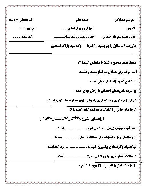 نمونه سوال امتحان نوبت دوم پیام های آسمان هفتم