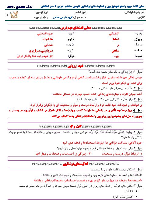 معنی لغات مهم، پاسخ خودارزیابی و فعالیت های نوشتاری فارسی هشتم | درس 4: سر شکفتن