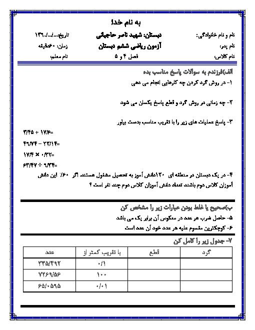ارزشیابی فصل 4 و 5 ریاضی ششم دبستان شهید ناصر حاجیانی