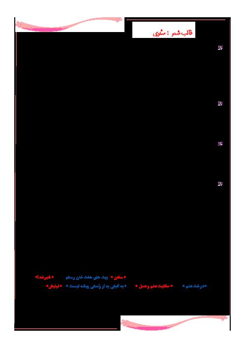 معنای شعرهای درخت علم، شهدا خورشیدند و شیر خدا فارسی ششم ابتدائی + نکات و آرایه های ادبی
