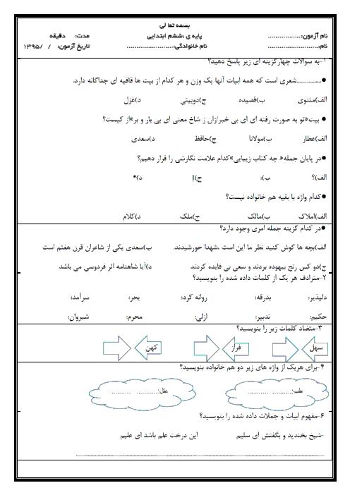ارزشیابی مستمر فارسی ششم دبستان | درس 9 تا 14