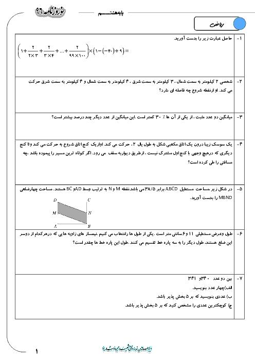 پیک نوروزی پایه هشتم دبیرستان نمونه دولتی شهید مجید مرشد یزد | نوروز 96