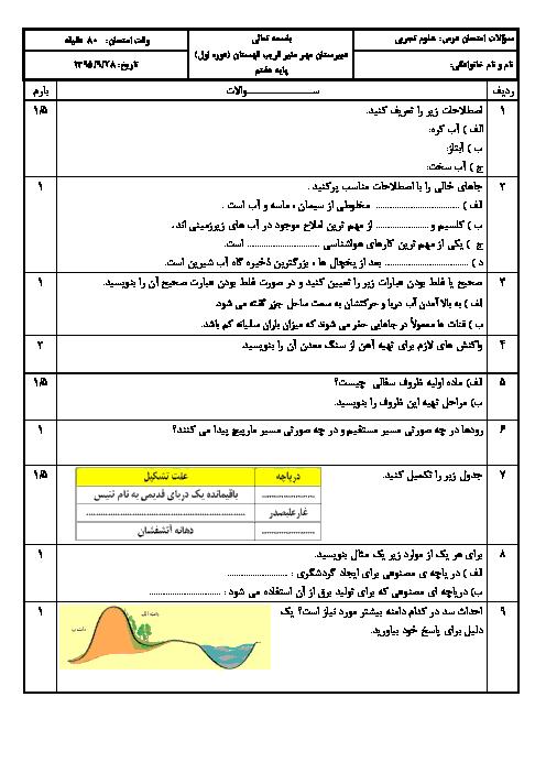 ارزشیابی مستمر علوم تجربی هفتم دبیرستان مهر منیر | فصل 5 تا 7