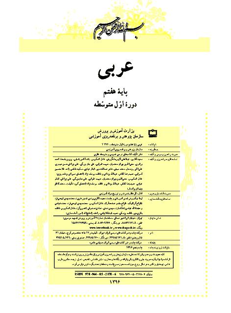 دانلود کتاب عربی پایهی هفتم دورۀ اول متوسطه - سال تحصیلی 97-96