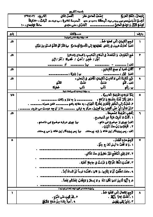 آزمون نوبت دوم عربی (2) پایه یازدهم دبیرستان میرزا کوچک خان | خرداد 1397