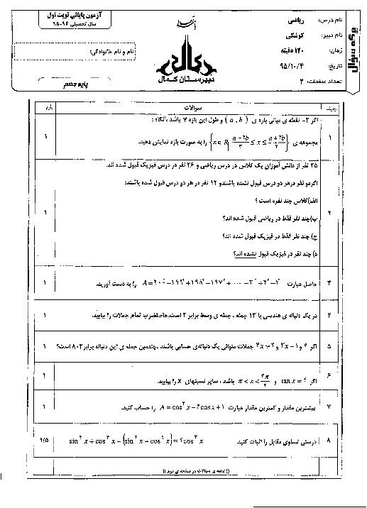 آزمون نوبت اول ریاضی (1) دهم رشته ریاضی و تجربی دبیرستان پسرانه کمال تهران+پاسخنامه | دی 95