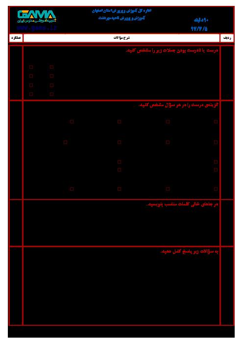 سؤالات امتحان هماهنگ نوبت دوم ریاضی پایه ششم ابتدائی مدارس ناحیۀ مهردشت اصفهان   خرداد 1397