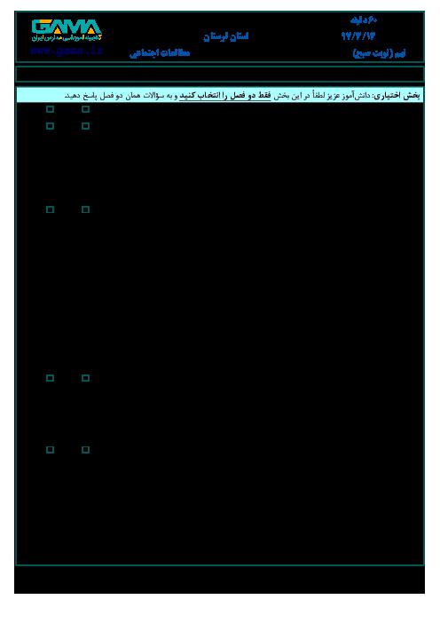 امتحان هماهنگ استانی مطالعات اجتماعی پایه نهم نوبت دوم (خرداد ماه 97) | استان لرستان (نوبت صبح) + پاسخ