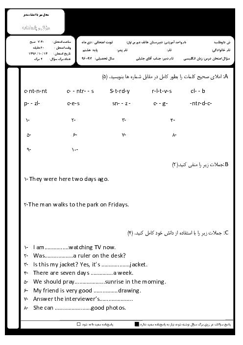 سوالات امتحان نوبت اول زبان انگلیسی پایه هشتم مدرسه هاتف | دی 1396
