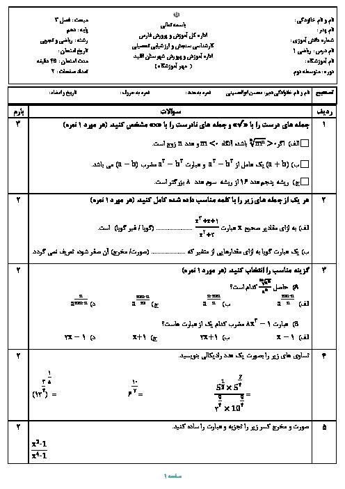 آزمون پایانی فصل 3 ریاضی (1) دهم دبیرستان امام خمینی | توانهای گویا و عبارتهای جبری