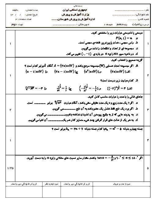 نمونه سؤال امتحان نوبت دوم ریاضی (1) پایه دهم دبیرستان+ پاسخ | خرداد 97