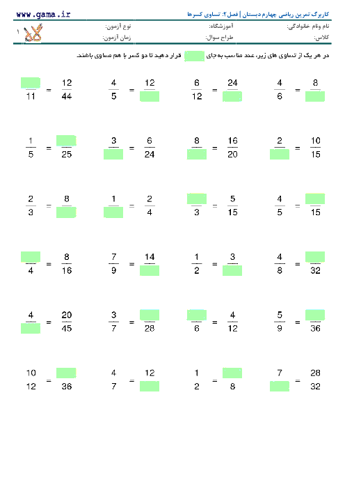 کاربرگ تمرین ریاضی چهارم دبستان   فصل2: تساوی کسرها