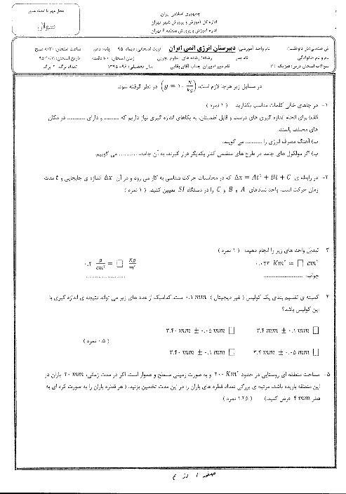 امتحان نوبت اول فيزيک (1) دهم رشته رياضی و تجربی دبیرستان انرژی اتمی (پسرانه) منطقه 6 تهران | دیماه 95
