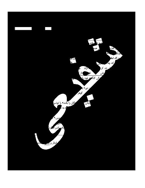 نمونه سوال امتحان نوبت اول فارسی هشتم