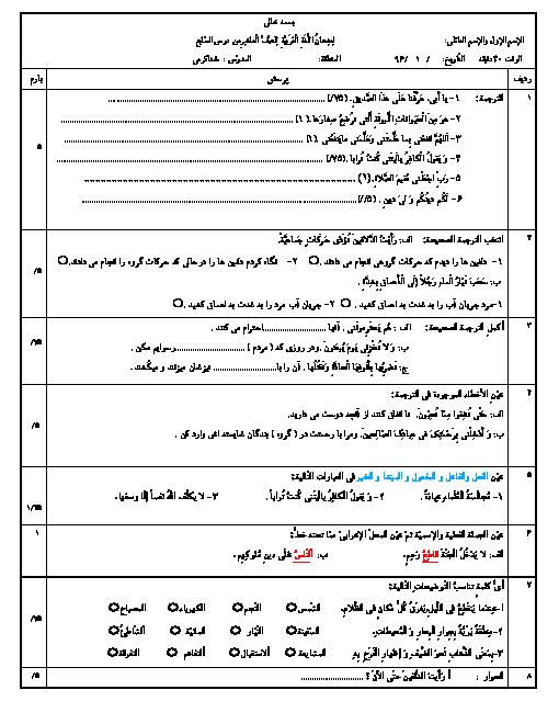 امتحان عربی، زبان قرآن (1) دهم رشته رياضی و تجربی  |  اَلدَّرْسُ السّابِعُ: يا مَن في الْبِحارِ عَجائِبُهُ
