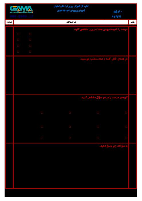 سؤالات امتحان هماهنگ نوبت دوم ریاضی پایه ششم ابتدائی مدارس ناحیۀ 5 اصفهان | خرداد 1397