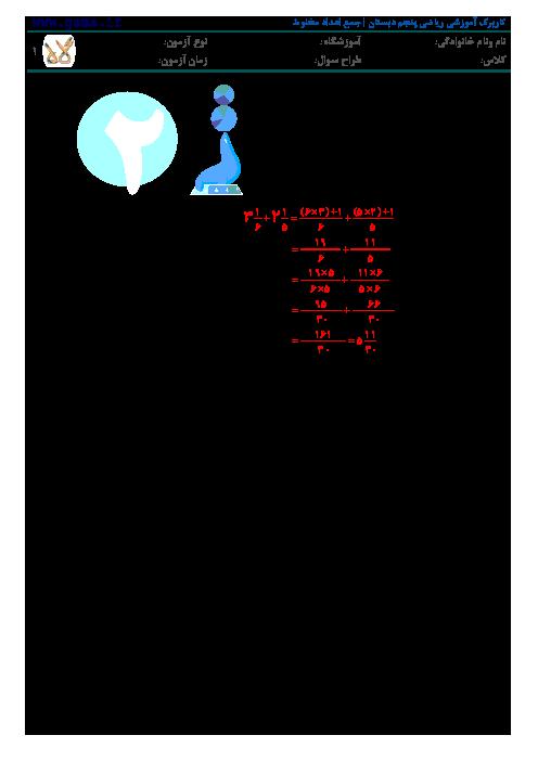 کاربرگ آموزشی ریاضی پنجم دبستان   جمع اعداد مخلوط