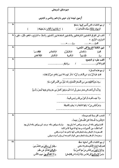 امتحان نوبت اول عربی (2) یازدهم دبیرستان شریعتی | دی 1397
