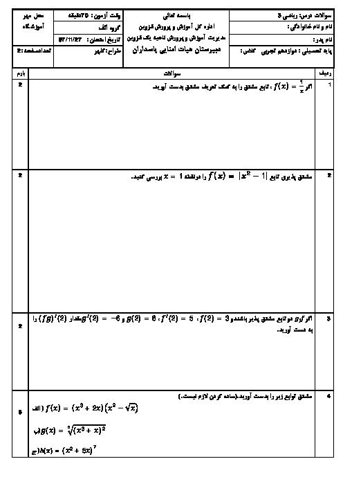 نمونه سوال امتحان فصل 4 ریاضی دوازدهم تجربی دبیرستان پاسداران | مشتق
