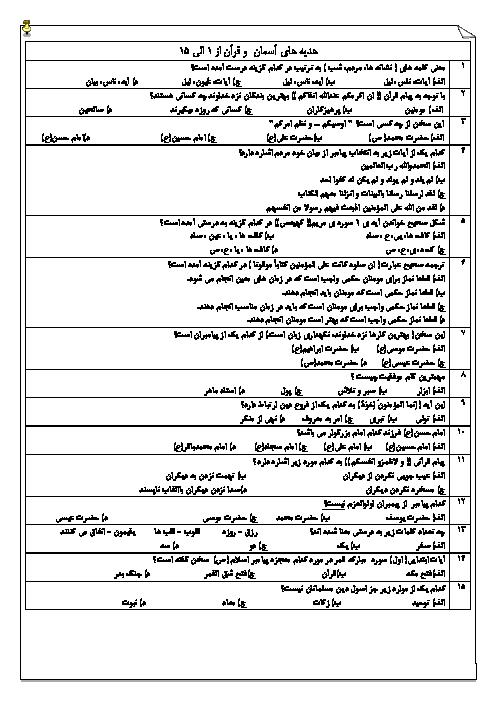 آزمون پیشرفت تحصیلی جامع دروس ششم دبستان | بهمن 95