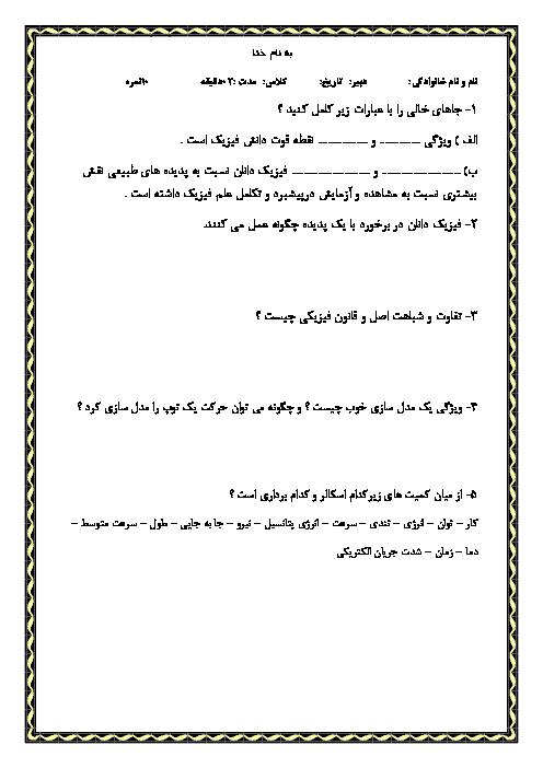 آزمونک فيزيک (1) دهم رشته رياضی و تجربی | تا صفحه 7