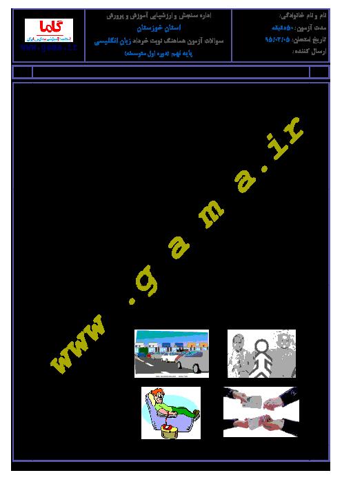 سوالات امتحان هماهنگ استانی نوبت دوم خرداد ماه 95 درس زبان انگليسی پايه نهم با پاسخ | استان خوزستان