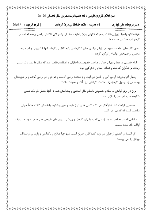 متن املای تقریری فارسی نوبت دوم پایۀ هفتم دبیرستان علامه طباطبایی (ره) کرهای  | شهریور 96