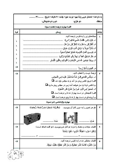 نمونه سوال امتحان نوبت دوم عربی پایه نهم