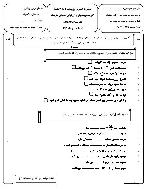 آزمون نوبت اول ریاضی هشتم دبیرستان شاهد نجفی مشهد | دی ماه 95