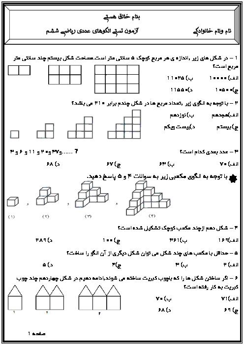 آزمون پیشرفته تستی ریاضی ششم دبستان   فصل 1: عدد و الگوهای عددی