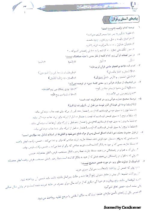 آزمون جامع گاج پایه نهم | ٨ اردیبهشت ۱٣٩۶