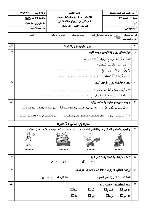 سوالات و پاسخ امتحان نوبت اول عربی هشتم دبیرستان 22 بهمن | دیماه 97