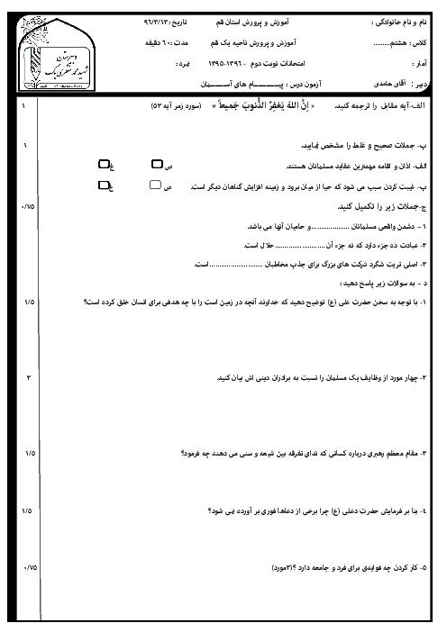 سوالات امتحان نوبت دوم پیامهای آسمان هشتم مدرسۀ شهید محمد منتظری (1) ناحیه یک قم - خرداد 96
