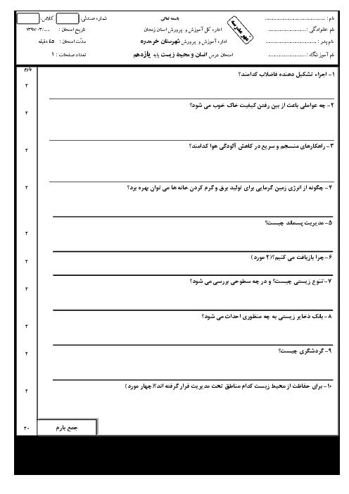 نمونه سؤال پیشنهادی امتحان نوبت دوم انسان و محیط زیست پایه یازدهم دبیرستان دکتر شهریاری | خرداد 97