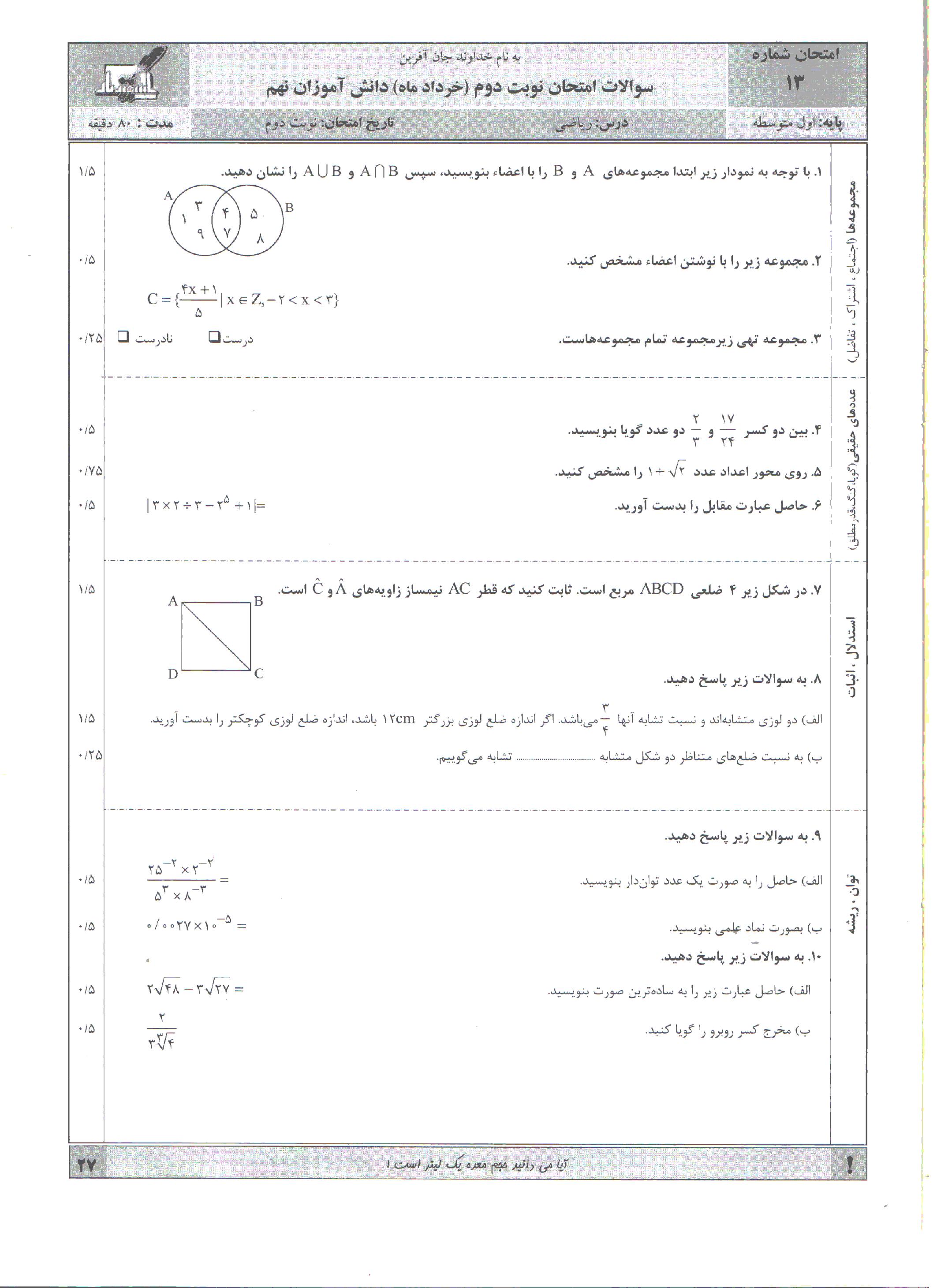 آزمون نوبت دوم ریاضی 9 نهم- شماره 13 اسفندیار+پاسخنامه