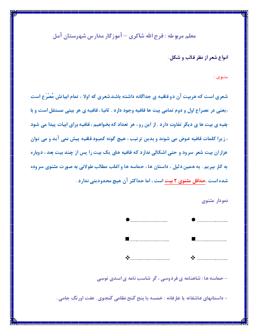 انواع قالب های شعری ادبیات فارسی ششم دبستان