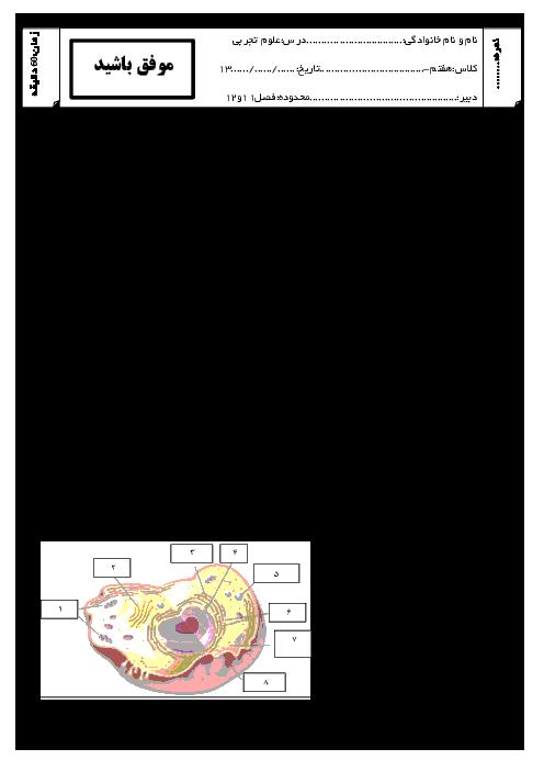 آزمون علوم تجربی هفتم   فصل یازدهم: سلول و سازمان بندی آن و فصل دوازدهم: سفره سلامت