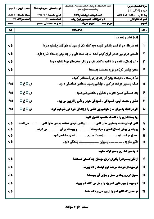 آزمون نوبت دوم دین و زندگی (1) پایه دهم  | ویژه خرداد 1397