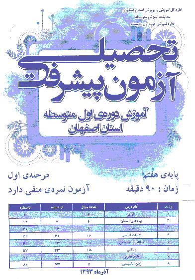 آزمون پیشرفت تحصیلی پایه هفتم مدارس استان اصفهان | آذر 1393