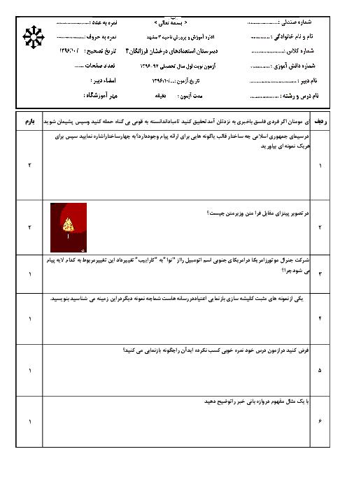 امتحان نوبت اول تفکر و سواد رسانه ای دبیرستان استعدادهای درخشان فرزانگان مشهد - دی 96
